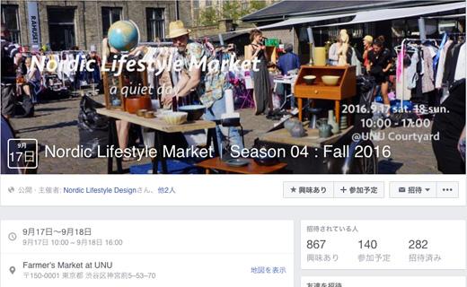 国連大学中庭にて、ファーマーズマーケット2016autumn.nordiclifestylemarket