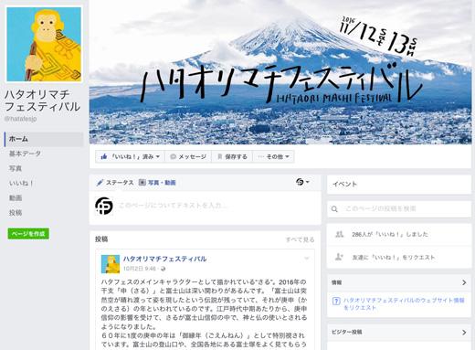 ハタオリマチフィスティバル、富士吉田市