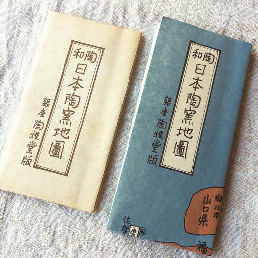 古地図、日本地図、窯元、陶窯、民陶、陶雅堂、1970年代、紙もの