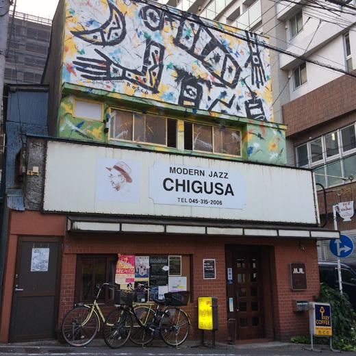 ジャズ喫茶ちぐさ、野毛小路、ジャズ喫茶、横浜