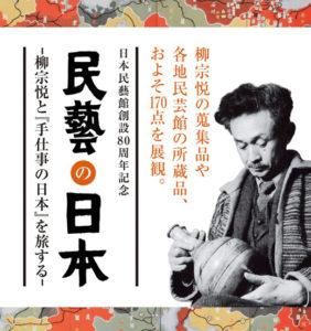 民藝、柳宗悦、手仕事、横浜高島屋