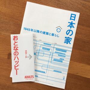 東京国立近代美術館、工芸館、モダン建築、工芸、デザイン