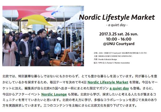 ノルディックライフスタイルマーケット青山
