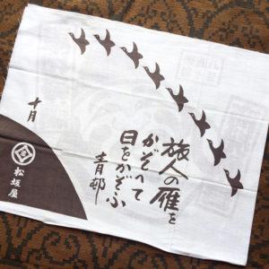 手ぬぐい、松坂屋、1980年代、昭和レトロ、当時もの、販促品、10月、名古屋まつり、雁、渡り鳥