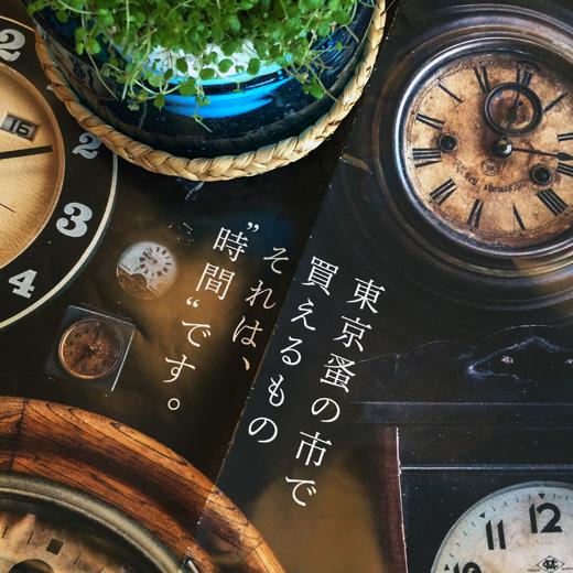 東京蚤の市、手紙社、京王閣、アンティークマーケット