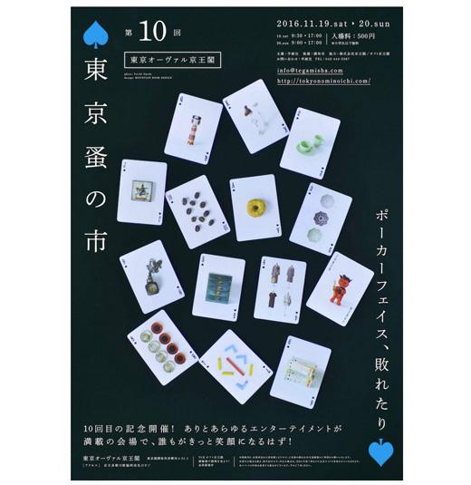 東京蚤の市、手紙社