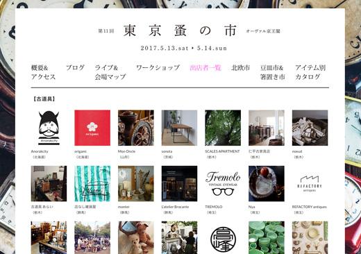 東京蚤の市、公式サイト