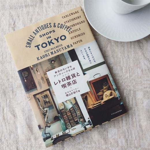 増山かおり、アンティークショップガイド、レトロ雑貨と喫茶店、新刊、本、掲載情報、東京散歩