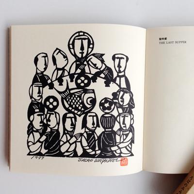 渡辺禎夫雄、版画作品集、ノアの方舟、木版画