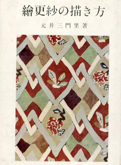 絵更紗、パターン集、染色、クラフト