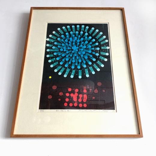 吹田文明、木版画、花火、モダンアート、1970