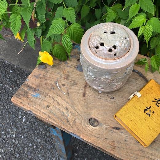 葡萄透かし、香炉、萩焼、渡辺栄泉、工芸、ヴィンテージ