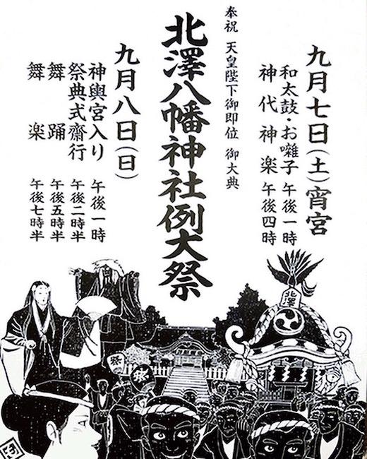 北澤八幡神社例大祭、下北沢、秋祭り