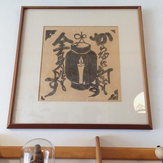 河井寛次郎、拓摺集、火の誓い、用の美、額裝、ポスター、クラフト、民藝運動、柳宗悦
