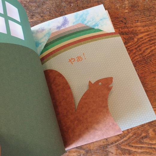 駒形克己、絵本、特殊製紙、onestroke、greentogreen