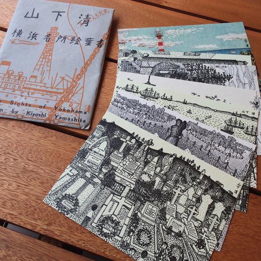 山下清、絵葉書、横浜名所、ヴィンテージ、1960年代