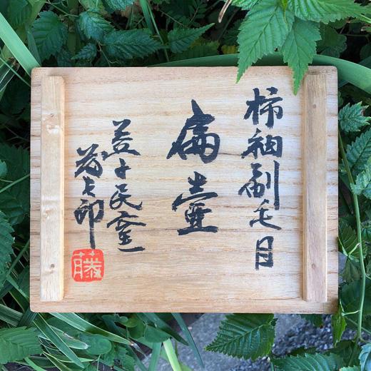 佐久間藤太郎、益子焼、扁壺、柿釉、モダンクラフト、濱田庄司