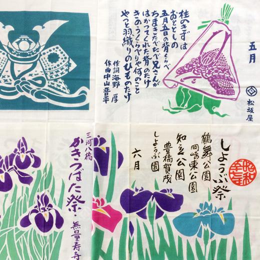 松坂屋、手ぬぐい、販促品、ノベルティ、レトロモダン、当時もの、1980年代、こどもの日、鯉のぼり、兜