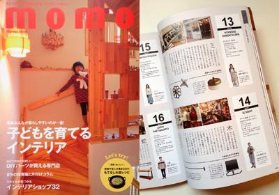 momo、雑誌