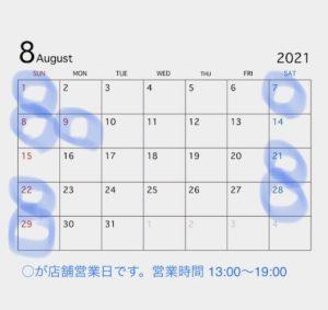 ナンセンス、8月カレンダー