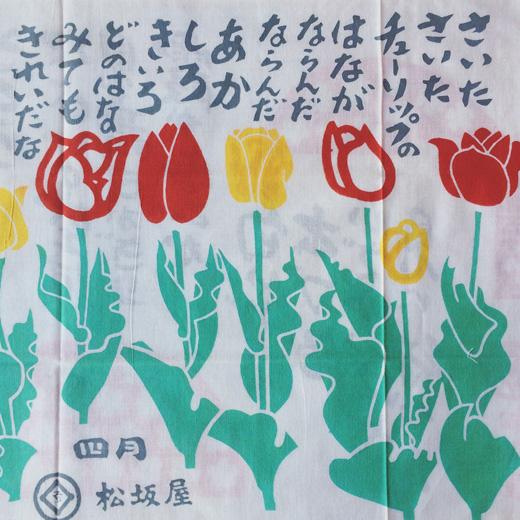 1980年代、松坂屋、手ぬぐい、販促品、当時もの、モダンデザイン、クラフト