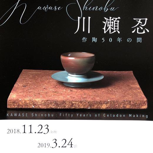 川瀬忍、菊池寛実記念智美術館、青磁、作陶展