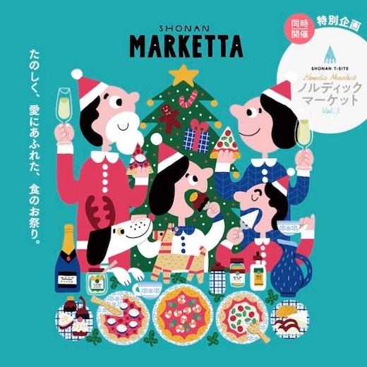 湘南T-SITE、ノルディックマーケット、湘南マルケッタ、イベント、北欧ヴィンテージ雑貨、クリスマスイベント