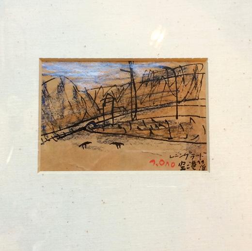 小野忠重、版画家、肉筆画、スケッチ、1961、レニングラード空港への道、額裝