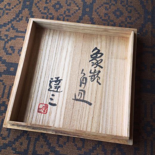 島岡達三、益子焼、象嵌角皿、人間国宝、縄文象嵌、民芸、モダン、器