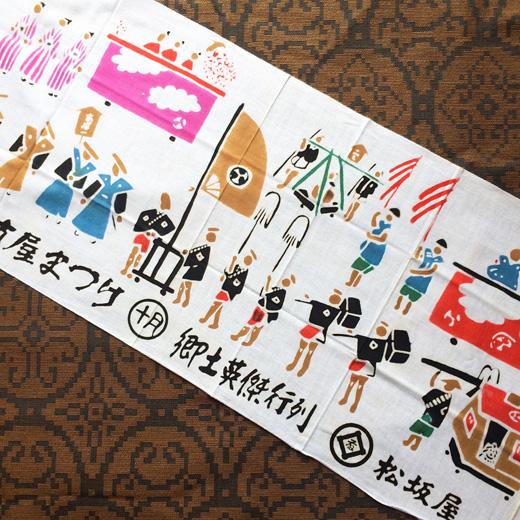 手ぬぐい、松坂屋、1980年代、昭和レトロ、当時もの、販促品、10月、名古屋まつり