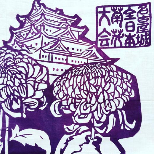 手ぬぐい、松坂屋、販促品、当時者、1980年代、レトロモダン、モダンデザイン、紅葉、歳時記、菊花大会、11月