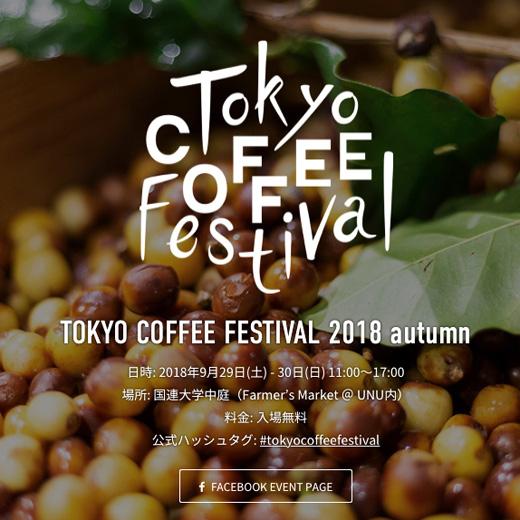 tokyocoffeefwstival、東京蚤の市、2018秋、イベント出店
