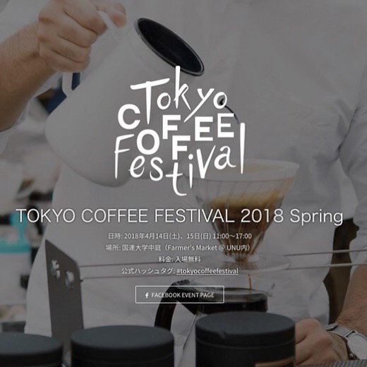 tokyocoffeefestival、イベント出店、青山ファーマーズマーケット、国連大学中庭、コーヒー、ヴィンテージ