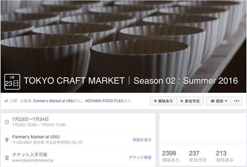 東京クラフトマーケット、青山ファーマーズマーケット