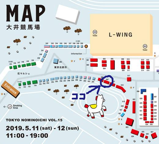 東京蚤の市、大井競馬場、アンティーク、ヴィンテージ、古道具