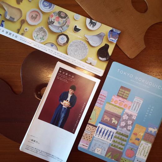 東京蚤の市、手紙社、5月、初夏、京王閣