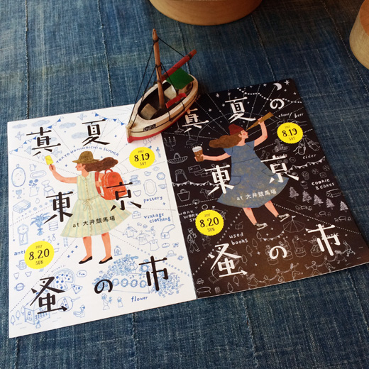 東京蚤の市、手紙社、大井競馬場、真夏の東京蚤の市