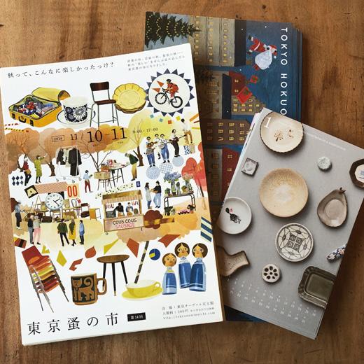 東京蚤の市、2018秋、古道具、アンティーク、ナンセンス下北沢